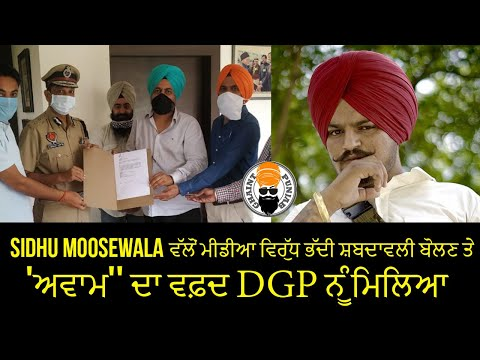 Complaint Filed Against Sidhu Moosewala For Abusing Media In Live Video