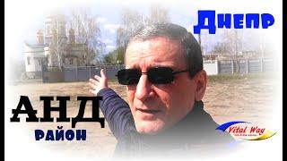 АНД район Днепра / авто экскурсия с каналом Vital Way