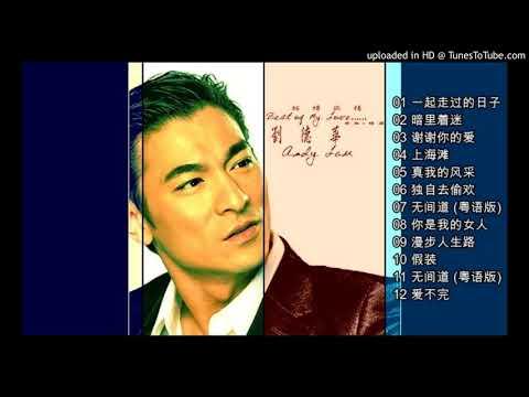 เพลงจีนหลิวเต๋อหัวรวมฮิต1