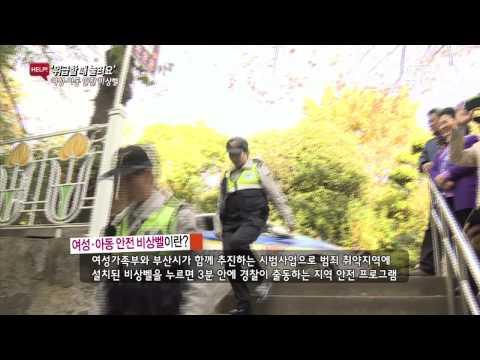 [KTV 국민방송]  '위급할 때 눌러요', 여성-아동 안전 비상벨