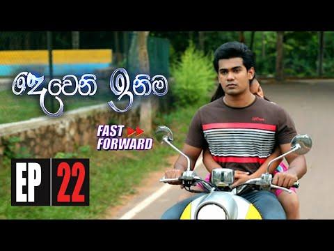 Deweni Inima Fast Forward | Episode 22 04th June 2020