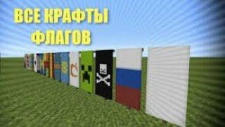 ⚡JETMiNE-Топ 4 самых красивых и простых флагов в Майнкрафте!⚡