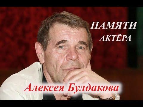 Светлой памяти Алексея Булдакова