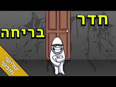 משחק תוצרת ישראל