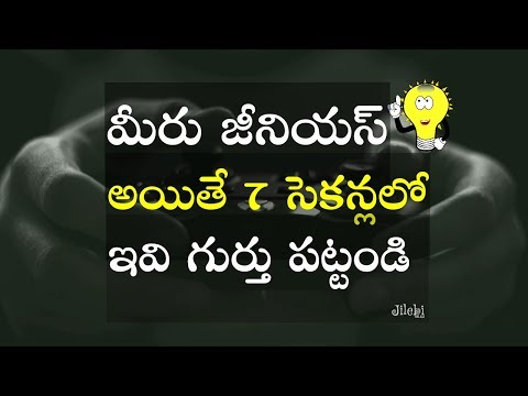 Genius will answer in 7 seconds | IQ Puzzles | Riddles IQ Teasers Telugu | Jilebi Talks