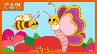 [1분 그림 곤충편] 나비와 벌 그리기 ? ? | 유아…