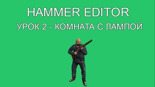 HAMMER EDITOR УРОК 2 - КОМНАТА С ЛАМПОЙ / HAMMER EDITOR TUTORIAL 2 - A ROOM WITH A LIGHT (ENG SUB)