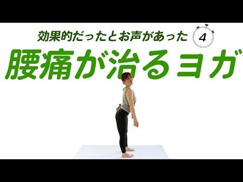 43【腰痛の治し方】たった4分で腰痛改善に効果的なヨガポーズをご紹介!