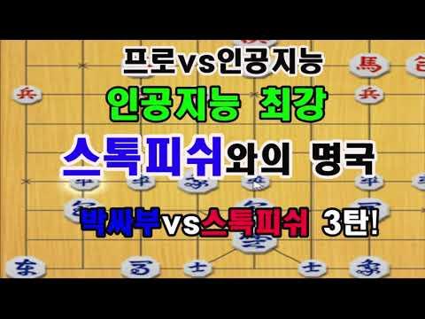 [프로vs인공지능] 인공지능 최강 스톡피쉬와의 명국! (장기)