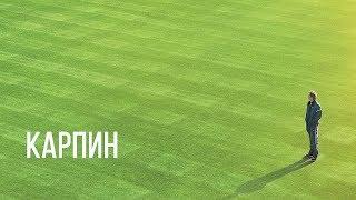 "SportMovie | Карпин в ""Ростове"""
