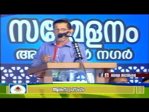 A.A.C Valavannur | Education Conference | Greeting Speech | Dr. P.P Muhammed