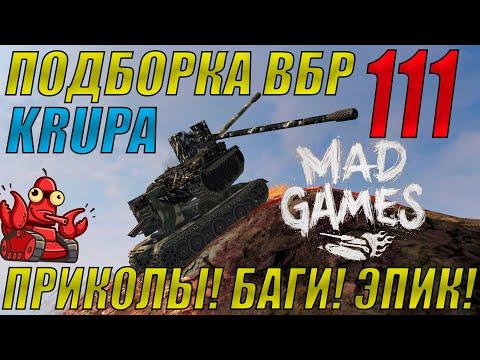 ПОДБОРКА ВБР, ПРИКОЛОВ, ПИКСЕЛЕЙ /// WoT BLITZ /// KRUPA /// #111 ВЫПУСК MAD GAMES