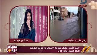 صباح دريم | مطالب راس غارب لمواجهه السيول