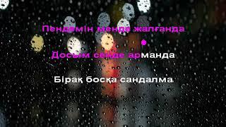 Қайрат Нұртас Олай деме (Karaoke 2018)