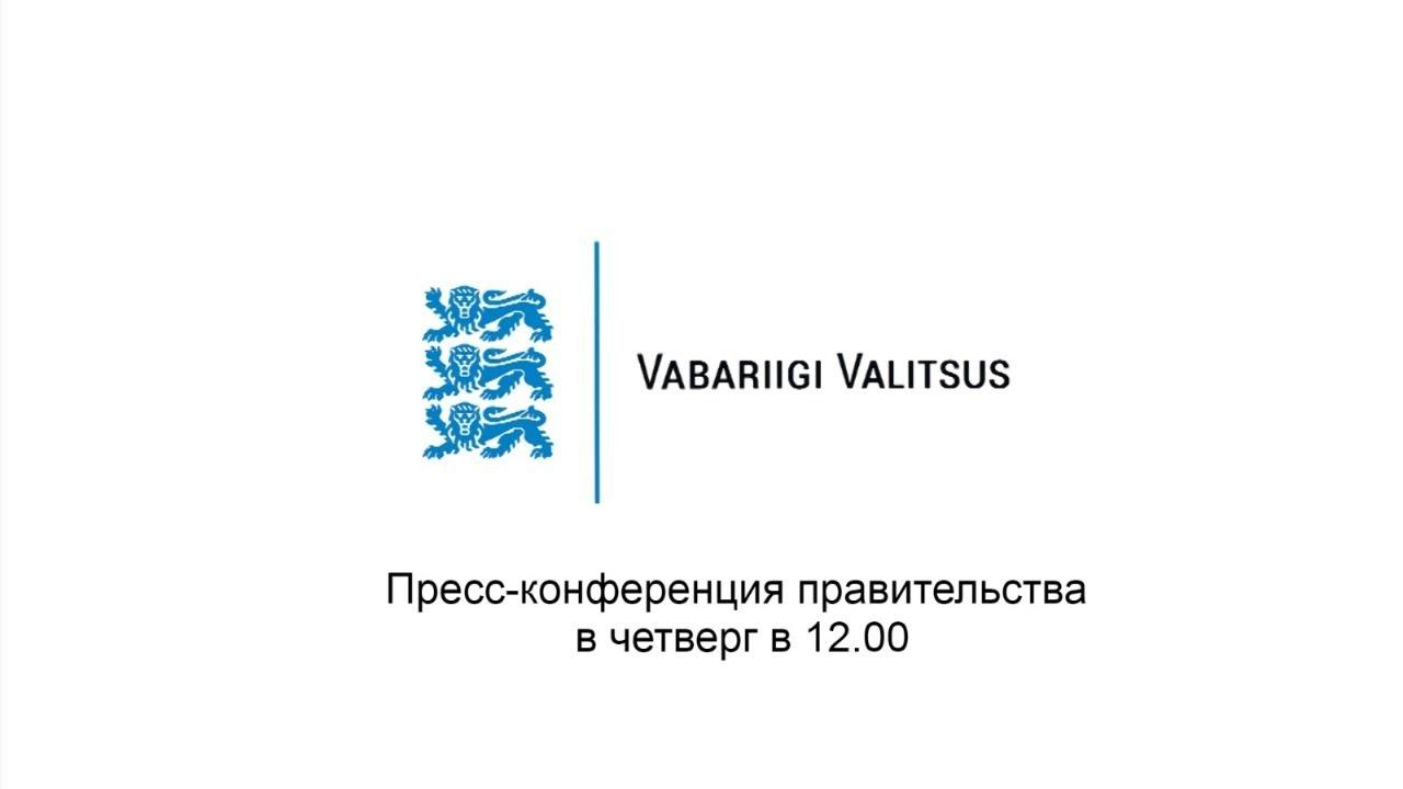 Пресс-конференция правительства, 29 июля 2021 г.