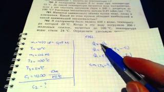 Задача 762. (Физика. 8 класс. Перышкин)
