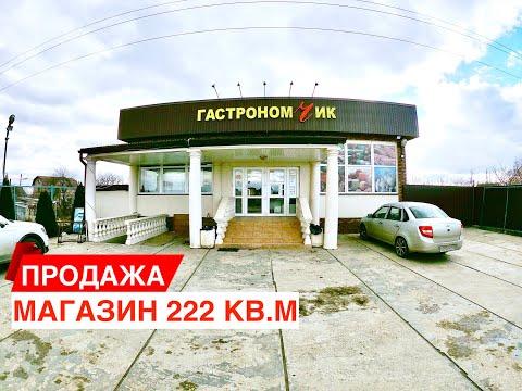 💰Купить готовый бизнес в Краснодаре. Продажа продуктовый магазин в Знаменском