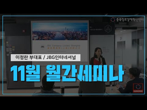 [11월 월간세미나] Partner Networking Day JBG인터네셔널 / 이정란 부대표