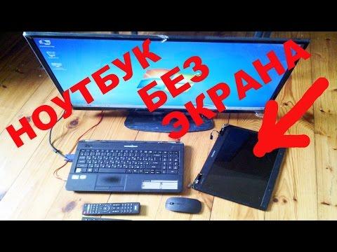 Как подключить ноутбук к монитору если не работает дисплей