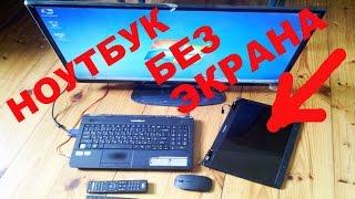 Ноутбук без экрана - новая жизнь.
