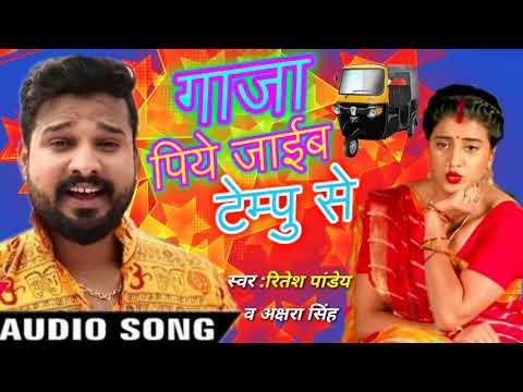 Ritesh Pandey Aur Akshra Singh Ka Bolbam New song 2018