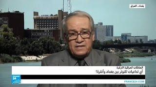 العلاقات العراقية التركية.. أي تداعيات للتوتر بين بغداد وأنقرة؟