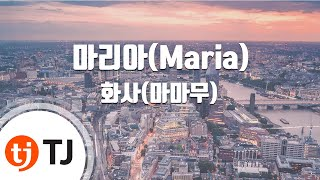 Download [TJ노래방] 마리아 - 화사(마마무)(Hwa Sa) / TJ Karaoke