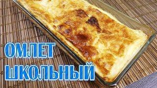 Готовим омлет школьный, рецепт пышного омлета в  духовке