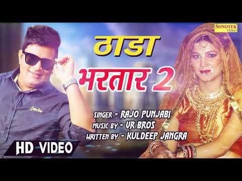 Thada Bhartar 2   Sapna Chaudhary   Raj Mawar   Sheenam Katholic   Haryanvi Audi