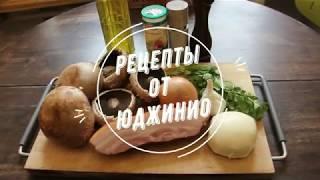 Грибы портобелло, фаршированные грудинкой и запеченные под сыром сулугуни
