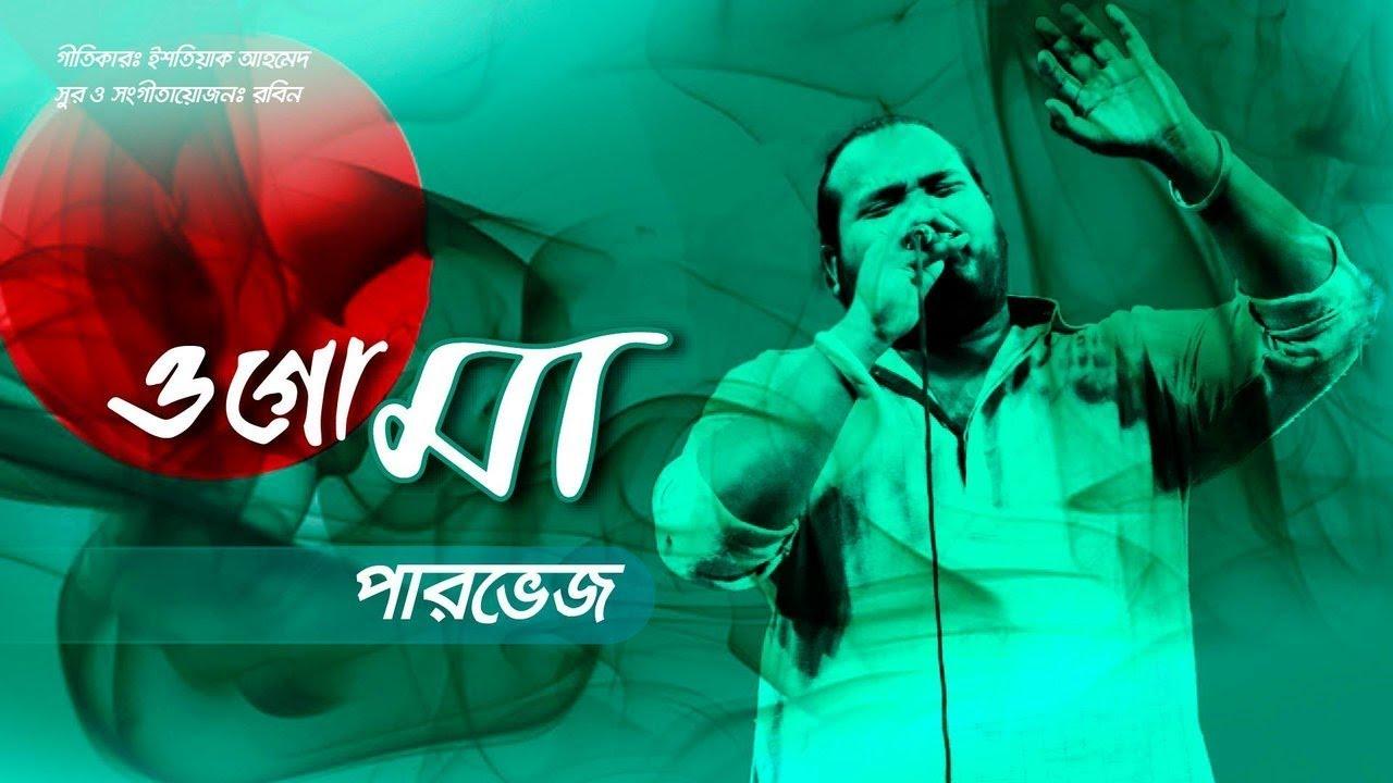 O Go Maa | Parvez Sazzad | Official Music Video