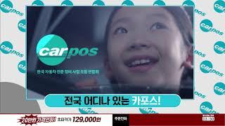 카포스 T HUD 홈쇼핑영상제작 인포머셜 홈쇼핑광고영상