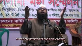 Bangla Waz: Kabira Gunah o Qiyamoter Alamot by Shah Waliullah