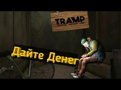 Tramp Simulator | Симулятор Бомжа | #1
