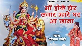 माता रानी के भजन : माँ होके शेर सवार म्हारे घर आ जाना   Komal Gauri   Biggest Hit Mata Rani Bhajan