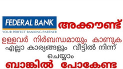 FEDERAL BANK ,FEDMOBILE USING,FEDMOBILE FEATURES,2019 FEDMOBILE UPDATE MALAYALAM