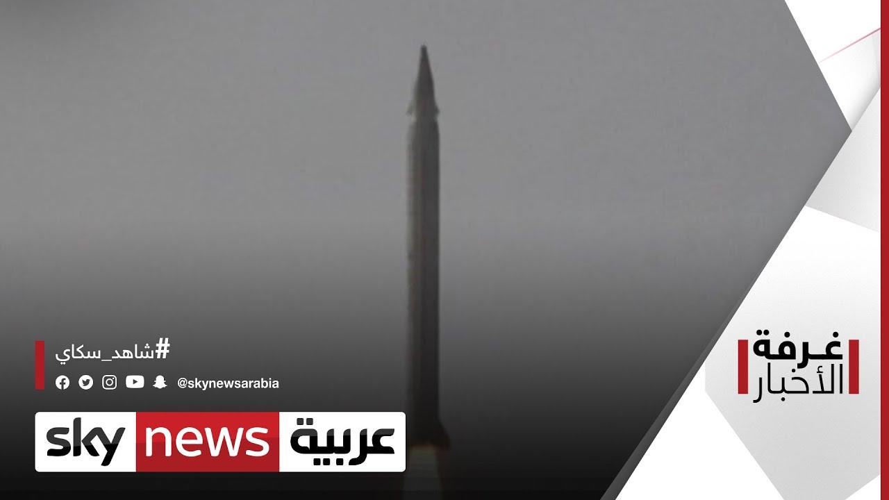 طهران والغرب.. مناورات إيرانية بالصواريخ الخلافية | غرفة الأخبار  - نشر قبل 9 ساعة