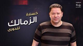 رضا عبدالعال وأسباب خسارة الزمالك للدورى l حصريٱ