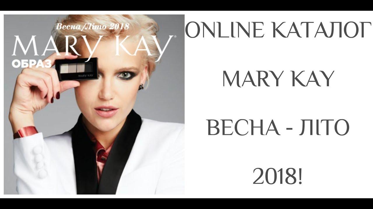 Последний каталог мэри кэй онлайн что