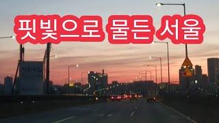 핏빛으로 물든 서울 (진산명가 010-8322-5013…