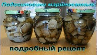 Подосиновики маринованные; подробный рецепт