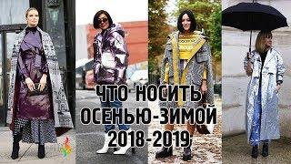 Модная верхняя одежда 2018 фото 💎 Что будет модно осенью-зимой 2018-2019?