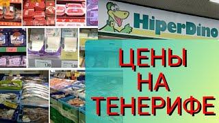 Тенерифе.Цены на еду.Супермаркет Дино Dino/Отдых на Тенерифе.Канарские Острова.Испания