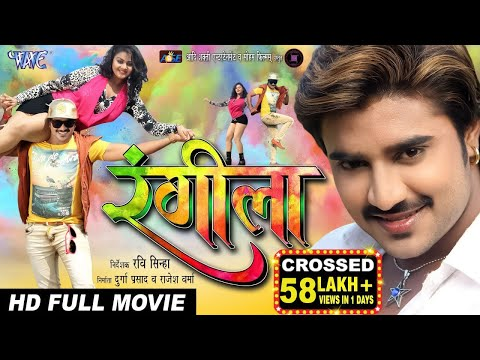 "RANGEELA || Superhit Full Bhojpuri Movie 2018 || रंगीला || Pradeep Pandey ""Chintu"", Tanushri, Poonam"