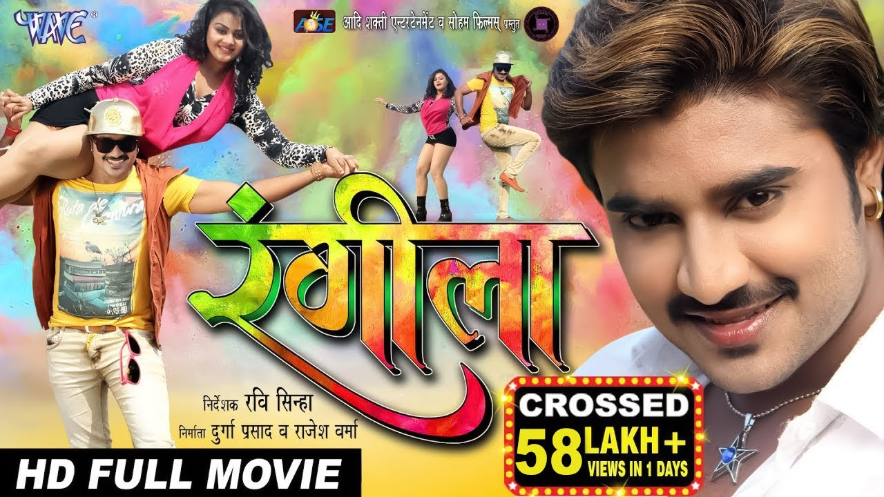RANGEELA || Superhit Full Bhojpuri Movie 2018 || रंगीला || Pradeep Pandey