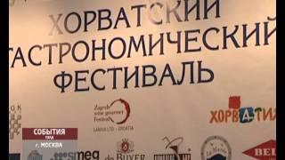 Тульское молоко и Хорватская кухня(, 2011-12-01T16:51:00.000Z)