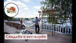 Оформление свадьбы в яхт-клубе, 01.06.18