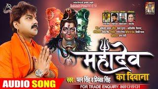 #Pawan Singh • महादेव का दिवाना • #Priyanka Singh • Mahadev Ka Deewana • New Bolbum Song 2020