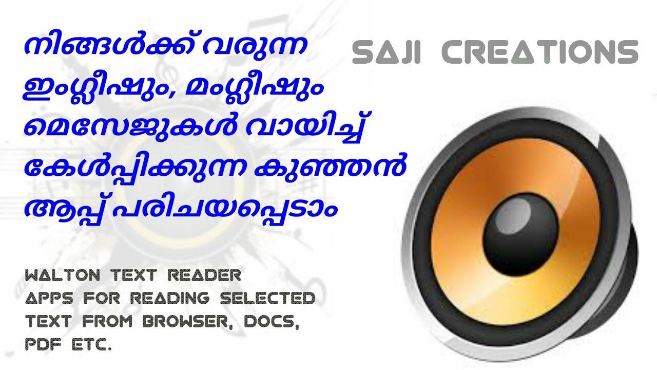 pdf voice reader app