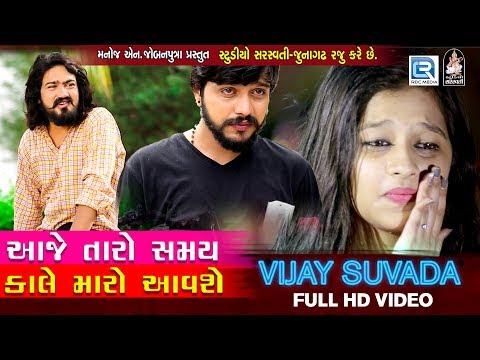Aaje Taro Samay Kale Maro Aavse - VIJAY SUVADA | FULL VIDEO | New Gujarati Song 2018 | RDC Gujarati